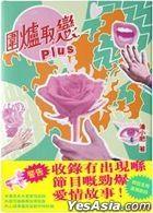 Wei Lu Qu LianPlus