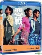 恋战冲绳 (Blu-ray) (香港版)