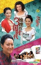 Three Kingdoms Of The Sisters-in-low (H-DVD) (End) (China Version)