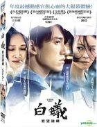 White Ant (2017) (DVD) (English Subtitled) (Taiwan Version)