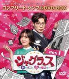 Jugglers (DVD) (Box 1) (Japan Version)