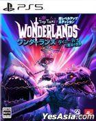 ワンダーランズ タイニー・ティナと魔法の世界 超レベルアップ・エディション (日本版)