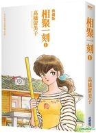 Xiang Ju Yi Ke  Dian Cang Ban (Vol.1)