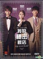 My Secret Hotel (2014) (DVD) (Ep.1-16) (End) (Multi-audio) (English Subtitled) (tvN TV Drama) (Singapore Version)