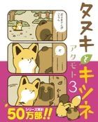 Tanuki to Kitsune 3