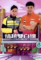 When Lanes Merge (DVD) (End) (English Subtitled) (TVB Drama)