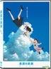 Mirai (2018) (DVD) (English Subtitled) (Hong Kong Version)