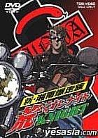 Shin Shonan Bakusozoku Arakure Knight  (Japan Version)