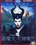 Maleficent (2014) (Blu-ray) (3D + 2D) (2-Disc) (Taiwan Version)