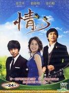 My Love (DVD) (End) (SBS TV Drama) (Taiwan Version)