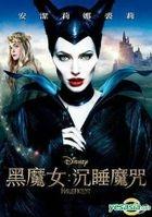 Maleficent (2014) (DVD) (Taiwan Version)