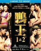 The Gigolo 1 & 2 2-Movie Boxset (Blu-ray) (Hong Kong Version)