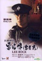 五億探長雷洛傳 (雷老虎) (1991) (DVD) (數碼修復) (香港版)