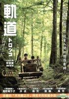 Rail Truck (DVD) (2-Disc Edition) (Taiwan Version)