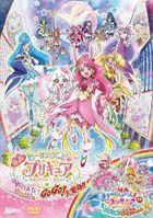 Movie Healing PreCure Yume no Machi de Kyun! tto GoGo! Daihenshi!! / Short Movie Tropical Rouge! Collabo Dance Party! (DVD) (Special Edition) (Japan Version)