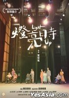 Light Up (2017) (DVD) (Hong Kong Version)