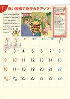 Lifestyle Disease Prevention 2022 Calendar (Japan Version)