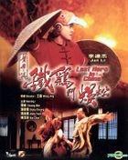 黃飛鴻 : 鐵雞鬥蜈蚣 (1993) (Blu-ray) (修復版) (香港版)