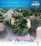 Legend of The Blue Sea (Blu-ray) (Box 2) (Compact Edition) (Japan Version)