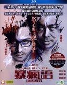 暴疯语 (2015) (Blu-ray) (香港版)