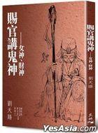 Si Guan Jiang Gui Shen ── Nu Shen, Cai Shen