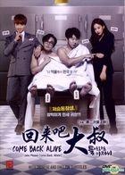 Come Back Alive (2016) (DVD) (Ep. 1-16) (End) (Multi-audio) (English Subtitled) (SBS TV Drama) (Singapore Version)