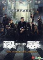 Firestorm (2013) (DVD) (Taiwan Version)