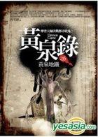 Huang Quan Lu 6  Huang Quan Di Tie