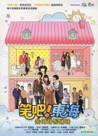 Smile, Dong Hae (DVD) (Part 3) (To Be Continued) (Multi-audio) (KBS TV Drama) (Taiwan Version)