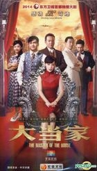 The Master of The House (2014) (H-DVD) (Ep. 1-47) (End) (China Version)