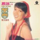 Lisa Wong Vol.6 (Reissue Version)