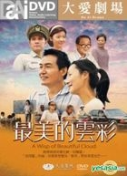 A Wisp of Beautiful Cloud (DVD) (End) (Taiwan Version)