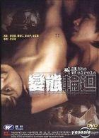 The Circle (Hong Kong Version)