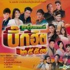 Grammy Gold : Loog Thung - Big Hit 2014 (Thailand Version)