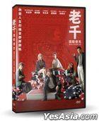 Tazza: One Eyed Jack (2019) (DVD) (Taiwan Version)