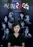 Juho 2405 Watashi ga Shinu Riyu DVD Box (DVD)(Japan Version)