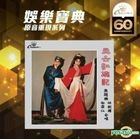 The Reincarnation of Red Plum - Theme Songs (Crown Records 60th Anniversary Reissue Series)