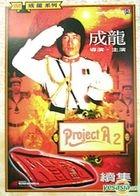 Project A II (Taiwan version)