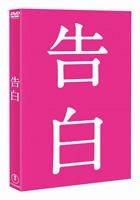 Kokuhaku (Confessions) (DVD) (Complete Edition) (Japan Version)