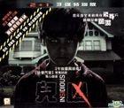 Insidious (2010) (VCD) (Hong Kong Version)