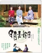 Every Day A Good Day (Blu-ray) (Normal Edition) (Japan Version)