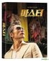 Master (Blu-ray) (2-Disc) (Scanavo Case Full Slip Limited Edition) (Photobook + Photo Card Set) (B Type) (Korea Version)