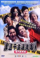 Unstoppable Family (DVD) (Taiwan Version)