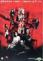 洩密者们 (2017) (DVD) (香港版)