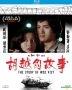 The Story of Woo Viet (1981) (Blu-ray) (Hong Kong Version)