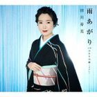 ameagari (Japan Version)