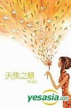 Wei Miao Wu Yu Xi Lie -  Tian Shi Zhi Yan ( Xiao Shuo)