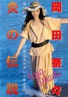 Okada Nana - Legend Gold: Hono no Densetsu (DVD) (Japan Version)