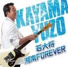 Waka Daisho Shonan Forever (Japan Version)