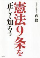 kempou kiyuujiyou o tadashiku shirou kempou 9jiyou o tadashiku shirou
